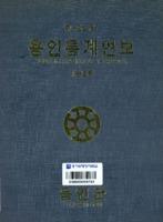 용인군 통계연보 1988년 제28회