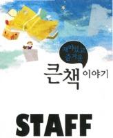 2013 파주북소리 빅북전시회 스탭 명찰