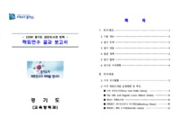 해외연수 결과 보고서 ; 2009 경기도 공공도서관 정책
