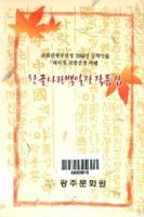 한글사랑백일장작품집 ; 문화관광부선정 2004년 문화인물 태허정 최항선생 기념