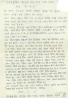 민주헌법쟁취 국민운동 경기도 안성군 미양면 위원회 결성 취지문