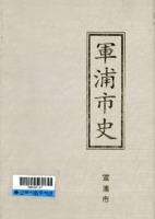 [군포시사 : 1999] 軍浦市史 : 1999