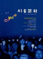 시흥문화 2005년 제7호