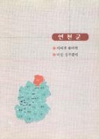 경기도의 민속예술 : 연천문