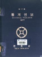 연천군 통계연보 1977년 제17회
