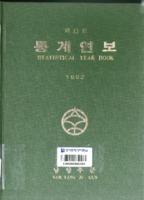 남양주군 통계연보 1992년 제13회