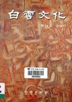 백운문화 2001년 제18호