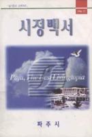 파주시 시정백서 1997년