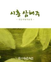 시흥 삼해주 ; 전승사업자료집