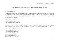 수원중등학교 교육의 산 증인 리제재선생님 이력과 사진들
