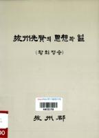 파주 광현의 사상과 얼 ; 황희정승