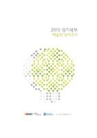 2015 경기북부 예술인 실태조사