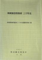 한국도서관협회 삼십년사(韓國圖書館協會 三十年史)