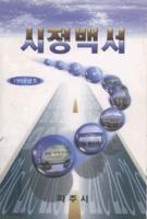 파주시 시정백서 1998년