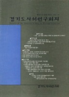 경기도사서연구회지-21권