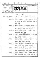 경기도보 1987년 2263호
