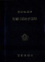 제54회 군포시의회회의록