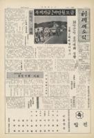 이천새소식 1979년 제8호