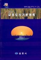 2016년 김포도시기본계획