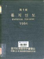 과천시 통계연보 1984년 제1회