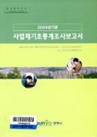 군포시 사업체기초통계조사보고서 2005년
