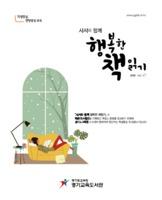 사서와 함께 행복한 책읽기 2018년 통권47호