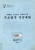 [군포시] 2004년 주요업무 자체평가제 주요업무 추진계획