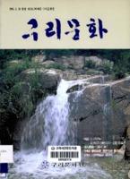 구리문화 1995년 통권 제3호