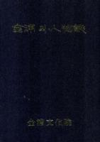 [김포의 인물지] 金浦의 人物誌