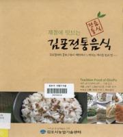 제철에 맛보는 김포전통음식 ; 김포평야의 풍요로움이 계절마다 느껴지는 색다른 맛과 멋