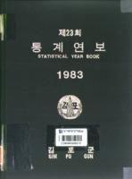 김포군 통계연보 1983년 제23회