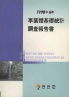 연천군 사업체기초통계조사보고서 1999년