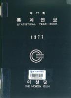 이천군 통계연보 1977년 제17회