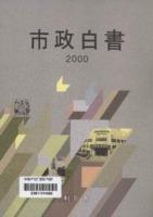 이천시 시정백서 2000년