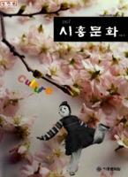 시흥문화 2007년 제9호