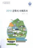 2019 군포시 사회조사