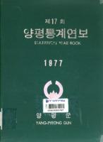 양평군 통계연보 1977년 제17회