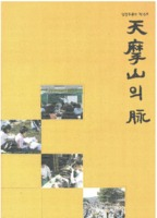 천마산의 맥 ; 남양주문화 제15호