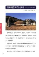 포천 소재 포천시 지정문화재