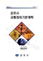 김포시 교통정비기본계획 ; 최종보고서