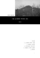 시흥 군자봉의 역사와 지리