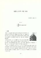 남양주 역사인물 : 운허 스님과 독립 운동