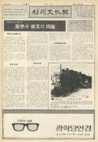 이천문화보 1987년 제14호