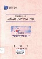 경기도 국유재산 업무처리 편람 ; 국토해양부 소관