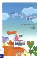 내 마음의 글소리 2007년 제3호 ; 시민 독서감상문 공모 글모음집