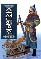 만화로 보는 조선왕조 이야기 ; 3선조와 이순신