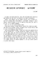 예인집단과 음악예술인 : 남사당패