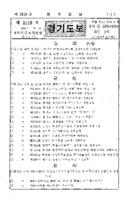 경기도보 1981년 제2118호