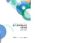 경기 문화예술교육 기본계획 (2018-2022)