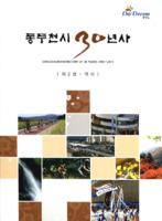동두천시 30년사 : 제2권 역사